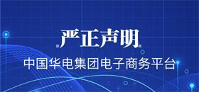 中国华电集团电子商务平台